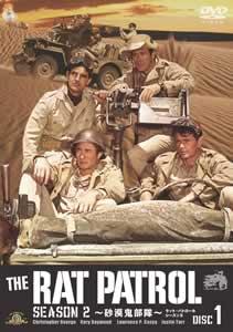 ラット・パトロール シーズンII 砂漠鬼部隊