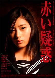 赤い疑惑 DVD-BOX