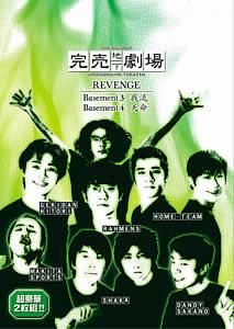 完売地下劇場 REVENGE Basement 4
