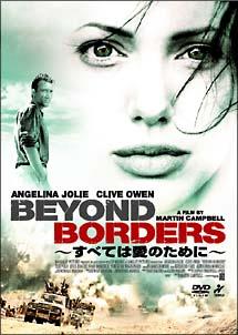 すべては愛のために Beyond Borders