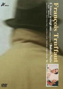 アントワーヌとコレット/夜霧の恋人たち フランソワ・トリュフォー監督傑作選 2