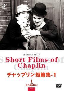 チャップリン短編集 1 担え銃/偽牧師/一日の行楽