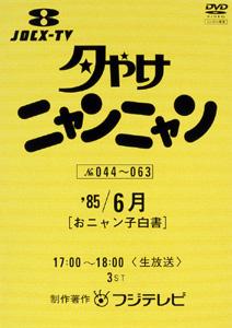 夕やけニャンニャン おニャン子白書 (1985年6月)