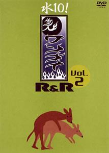 「水10!」ワンナイ R&R Vol.2