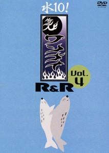 「水10!」ワンナイ R&R Vol.4
