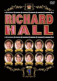 リチャードホール vol.1