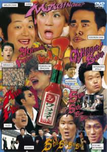 「水10!」ワンナイ R&R Vol.7