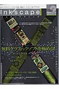 Inkscape マスターテクニック CD-ROM付