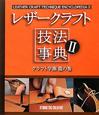 レザークラフト 技法事典(2)