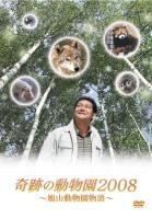 奇跡の動物園2008 ~旭山動物園物語~