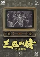 フジテレビ開局50周年記念DVD 三匹の侍 1966年版