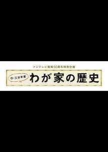 フジテレビ開局50周年特別企画 「わが家の歴史」