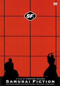 SF SAMURAI FICTION