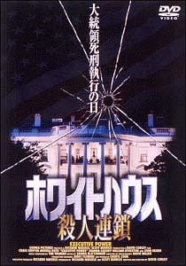 ホワイトハウス 殺人連鎖