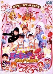 ミニモニ。じゃムービー お菓子な大冒険!