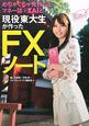 めちゃくちゃ売れてるマネー誌ダイヤモンドZAiと 現役東大生が作ったFXノート 現役で東大に合格、TOEICは955点!