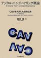 デジタル・エンジニアリング概論 CAVを利用した技術伝承