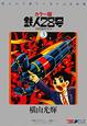 鉄人28号<限定版・カラー版> BOX (3)