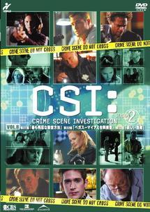 CSI:科学捜査班 シーズン2