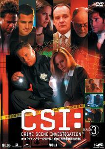 CSI:科学捜査班 シーズン3