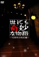 世にも奇妙な物語~15周年の特別編~