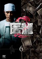 医龍~Team Medical Dragon2~