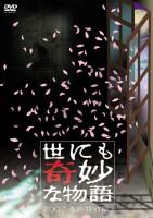 世にも奇妙な物語 2007 春の特別編