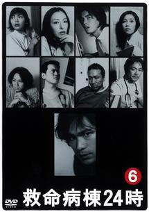 救命病棟24時〈第2シリーズ〉