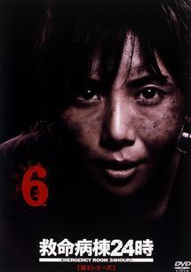 '救命病棟24時〈第3シリーズ〉