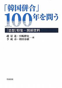 『思想』特集・関係資料 「韓国併合」100年を問う