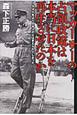マッカーサーの占領政策は本当に日本を再生させたのか 1945年より日本人の心は変えられてしまった