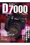 ニコンD7000 マニュアル