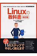 Linuxの教科書<改訂版>