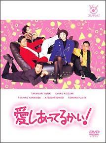 フジテレビ開局50周年記念DVD 愛しあってるかい!