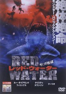 J・D・フェイゲルソン『レッド・ウォーター サメ地獄』
