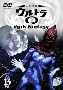 ウルトラQ ~dark fantasy~