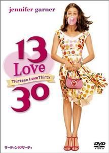 13 LOVE 30 サーティンラブサーティ