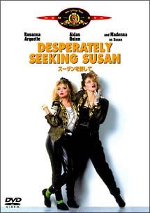スーザンを探して