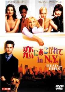 恋にあこがれて in N.Y.