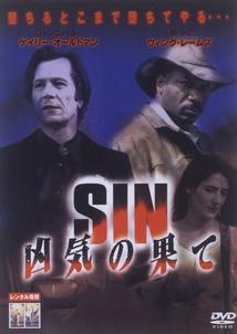 ティム・ウィロックス『SIN 凶気の果て』