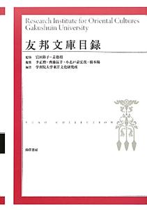 友邦文庫目録