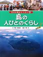 島の人びとのくらし 日本の国土とくらし4