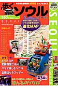 歩くソウル 2011~2012 地図が詳しい!ソウル地下鉄主要駅周辺街歩きガイド。