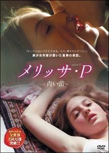 メリッサ・P-青い蕾(つぼみ)-