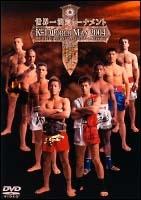 K-1 WORLD MAX 2004 ~世界一決定トーナメント決勝戦~