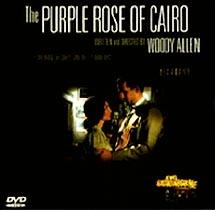 カイロの紫のバラ