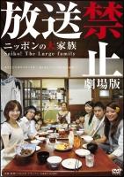 放送禁止 劇場版 ニッポンの大家族 Saiko!The Large family