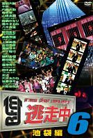 逃走中6~run for money~【池袋編】