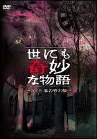 世にも奇妙な物語 2008 春の特別編