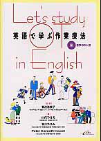 英語で学ぶ 作業療法 CD付
